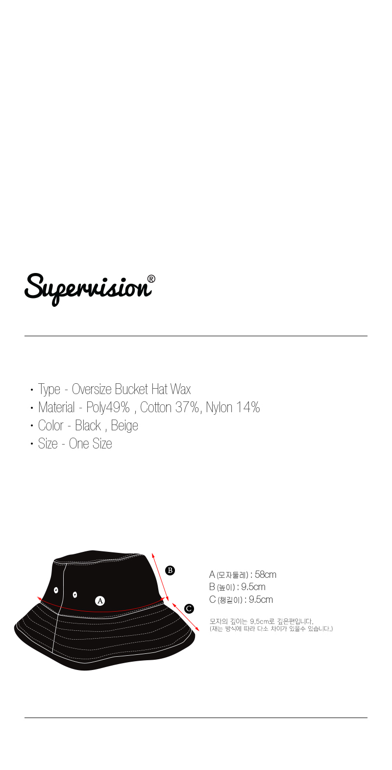슈퍼비젼 SUPERVISION OVERSIZE BUCKET HAT WAX BLACK - GVG bf0e9536ef85